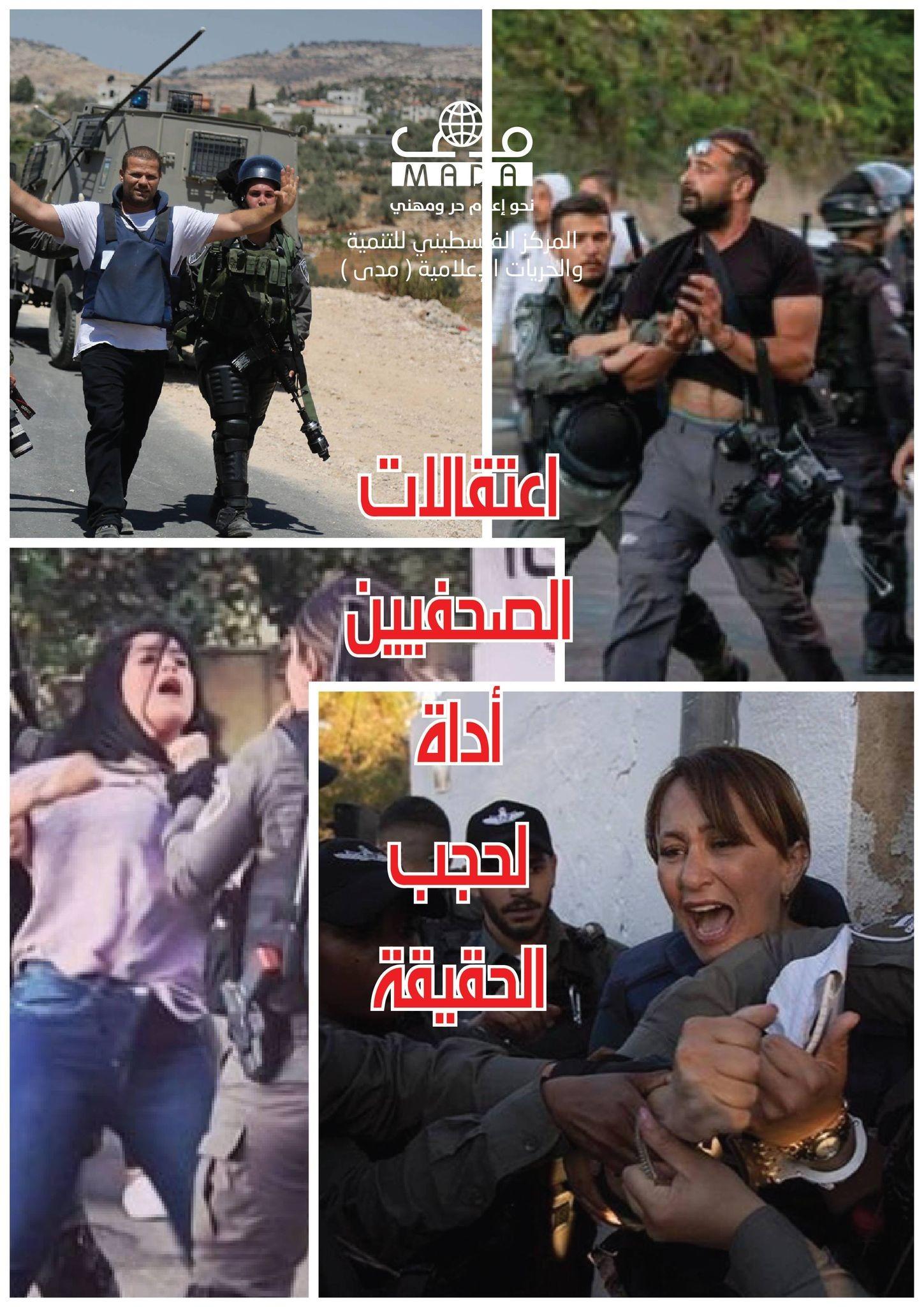 مركز للحريات الإعلامية يُطلق حملة ضد اعتقالات الاحتلال للصحفيين