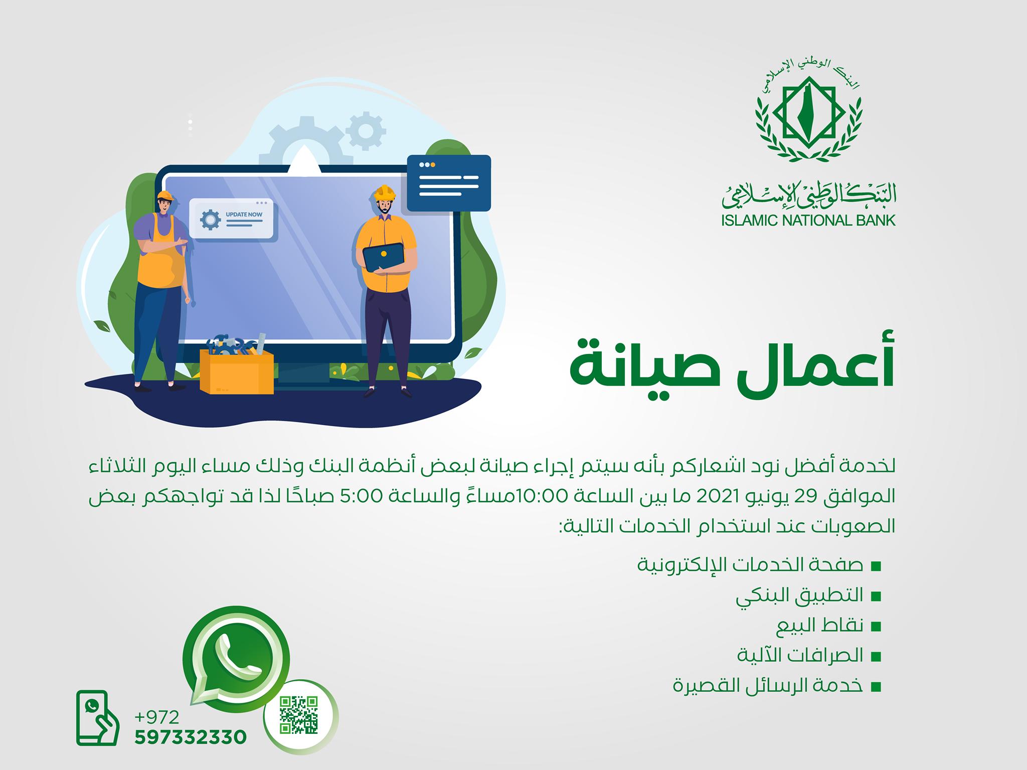 البنك الوطني الإسلامي يُصدر تنويهاً مهماً لعملائه بغزة