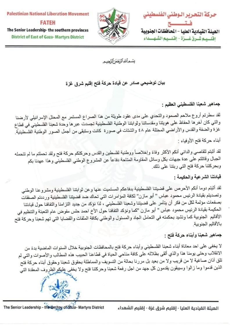 """شاهد: قيادة حركة """"فتح"""" بإقليم شرق غزة تقدّم استقالتها لهذا السبب!"""