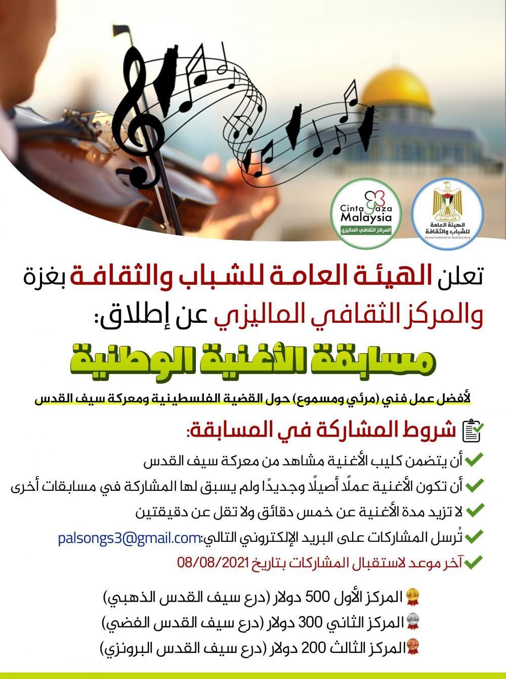 غزة: إطلاق مسابقة في الأغنية الوطنية لأفضل عمل فني