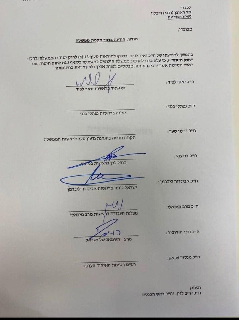 """الإعلام العبري ينشر وثيقة اتفاق لتشكيل حكومة جديدة في """"إسرائيل"""""""