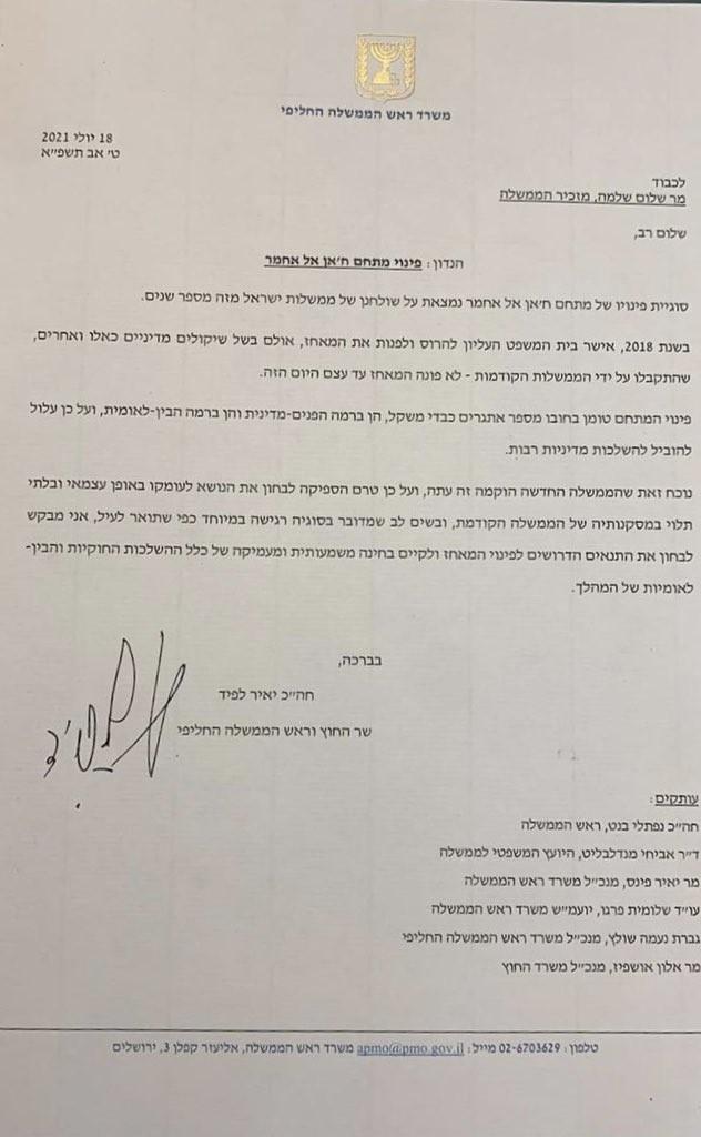 لابيد يُطالب الحكومة بتأجيل إخلاء الخان الأحمر في القدس