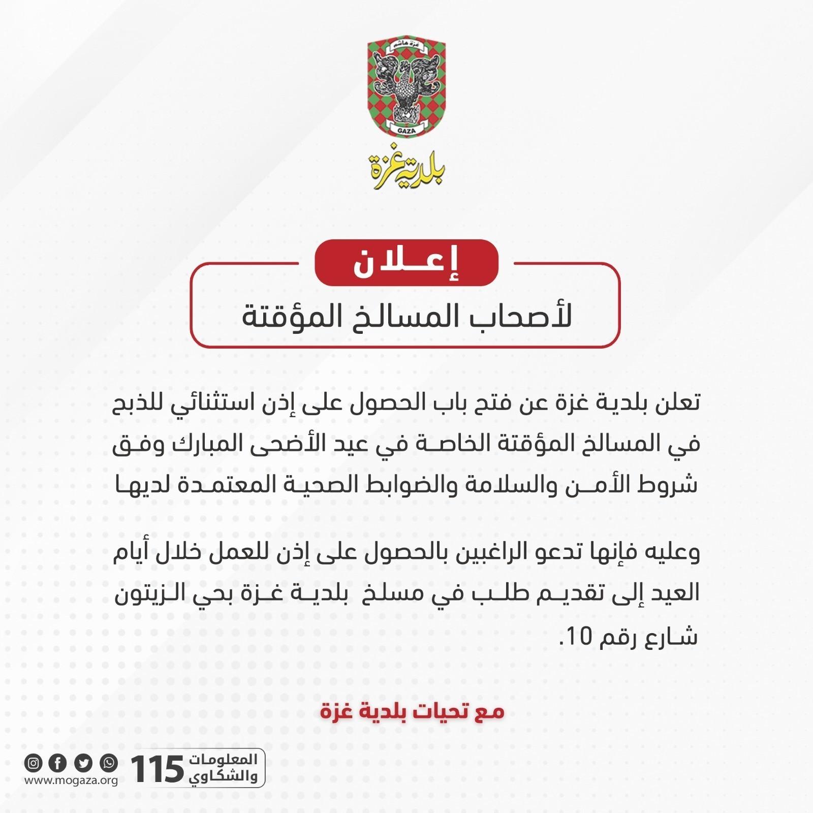 بلدية غزة تُصدر إعلاناً مهماً لأصحاب المسالخ