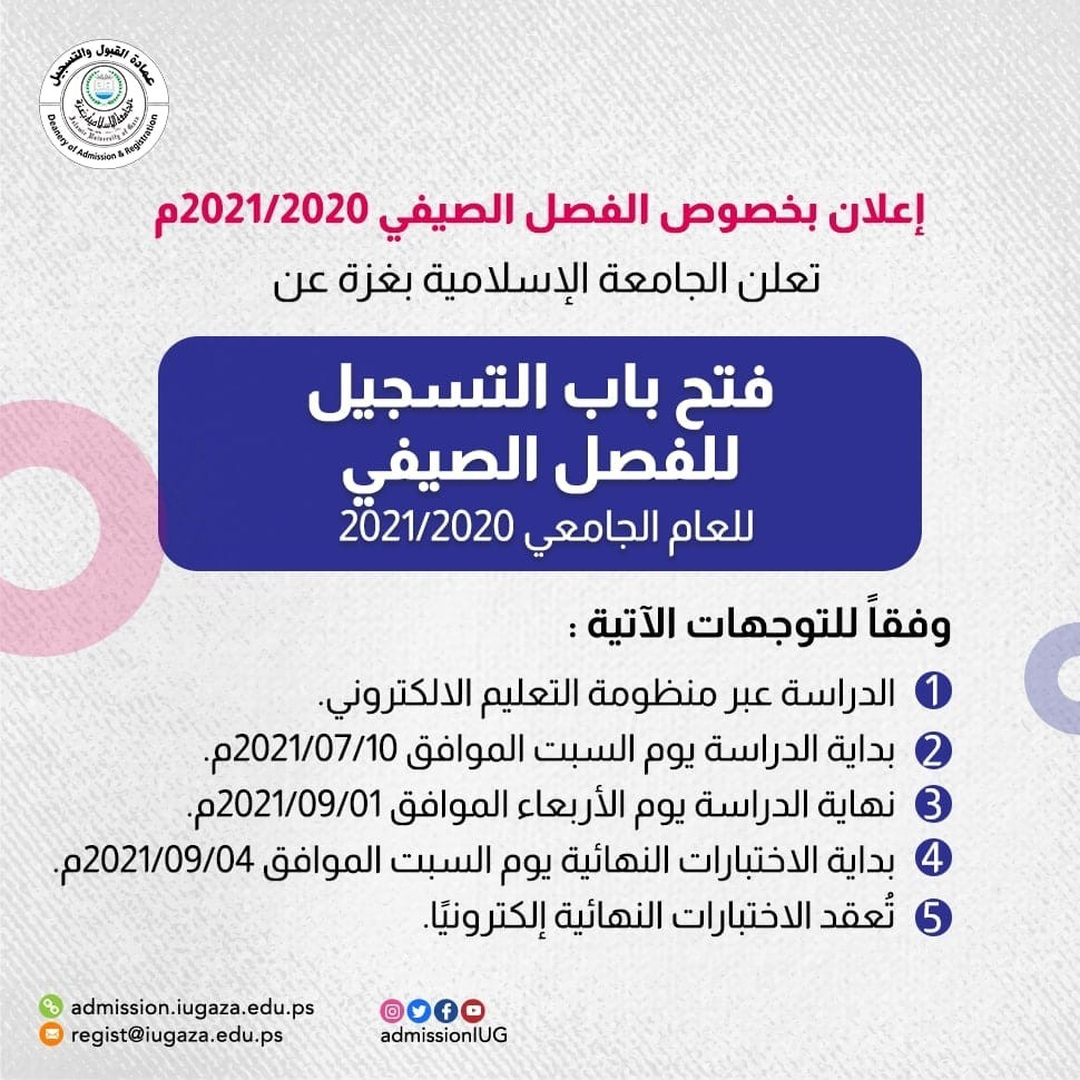 الجامعة الإسلامية تعلن آلية الدوام للفصل الصيفي