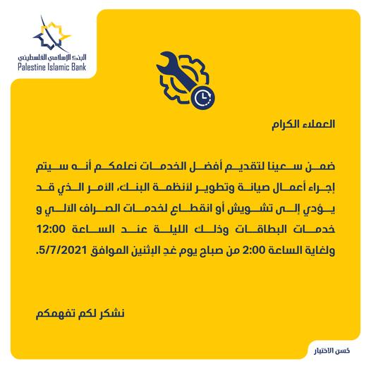 البنك الإسلامي يُصدر تنويهاً مهماً لعملائه بغزة بشأن الصراف الآلي