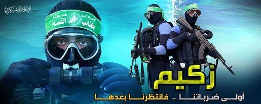 كتائب القسام تُوجه رسالة للاحتلال في ذكرى عملية زيكيم