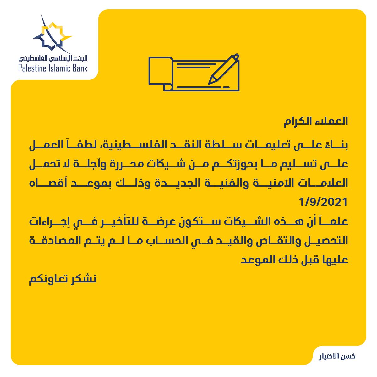 البنك الإسلامي الفلسطيني يصدر تنويهًا مهمًا بشأن الشيكات