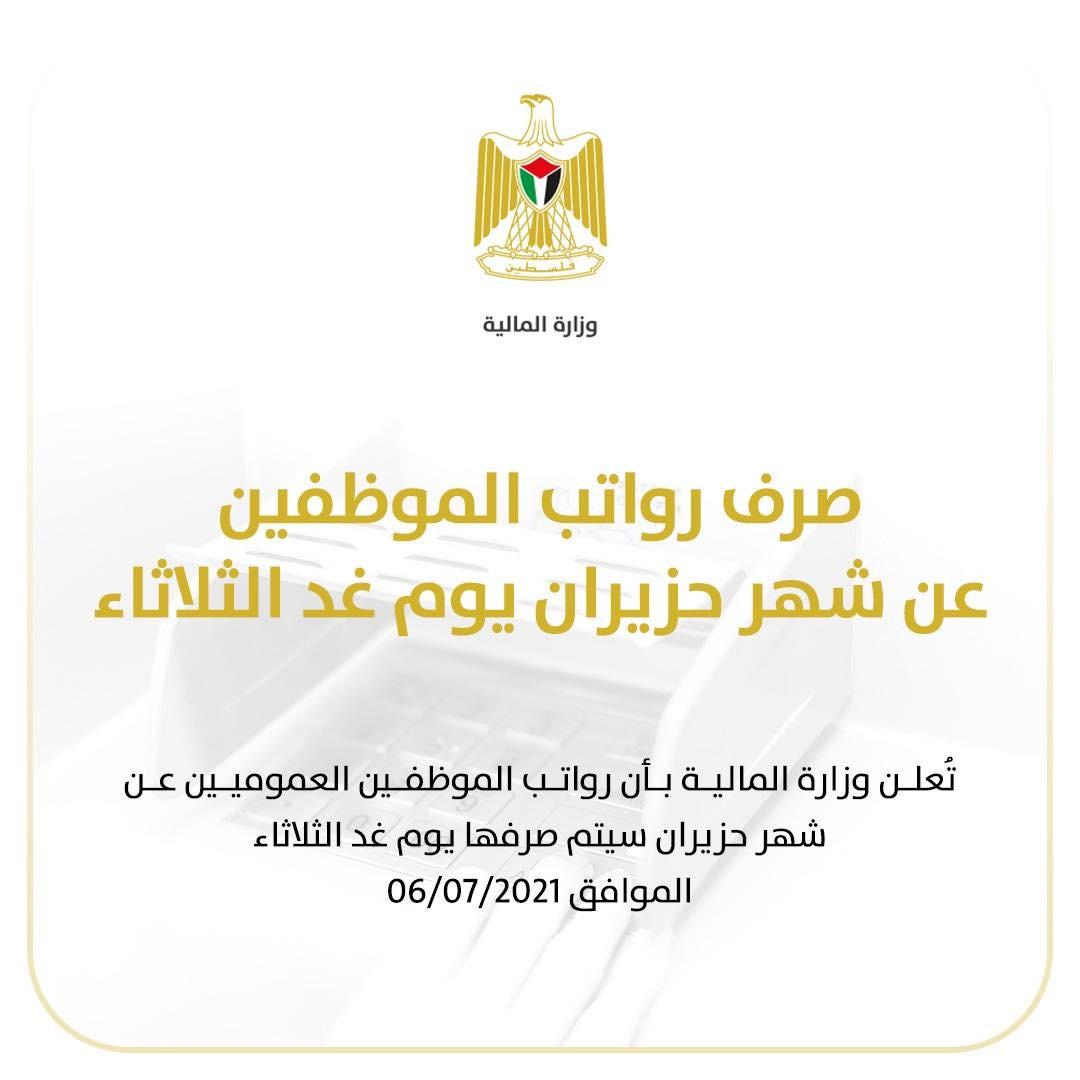 مالية رام الله تُعلن موعد صرف رواتب الموظفين العموميين