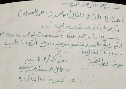 الكشف عن رسالة من الشهيد إسماعيل أبو شنب إلى أحمد الجعبري