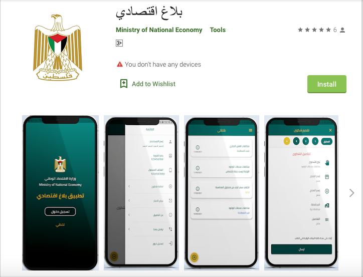 """""""اقتصاد غزّة"""" تُعلن إطلاق تطبيق إلكتروني لاستقبال شكاوي المواطنين"""