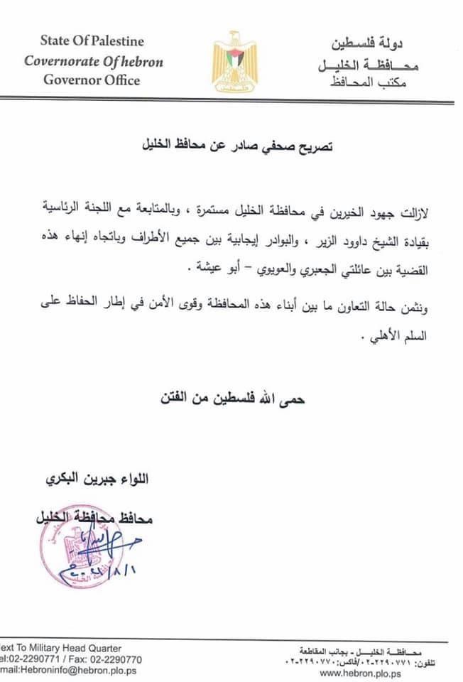 البكري يُصدر بياناً بشأن آخر مستجدات الأوضاع في مدينة الخليل