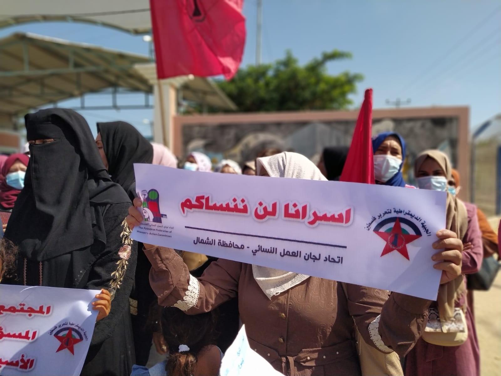 بالصور: وقفة نسوية شمال غزة تضامنًا مع الأسيرة أنهار الديك