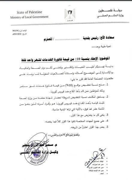"""غزة: إعفاء متلقي لقاح """"كورونا"""" من نسبة 10% من فاتورة الخدمات لشهر واحد"""