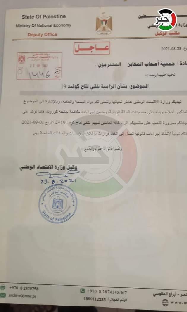 الاقتصاد بغزة تُصدر إعلاناً مهماً لجمعية أصحاب المخابز في القطاع