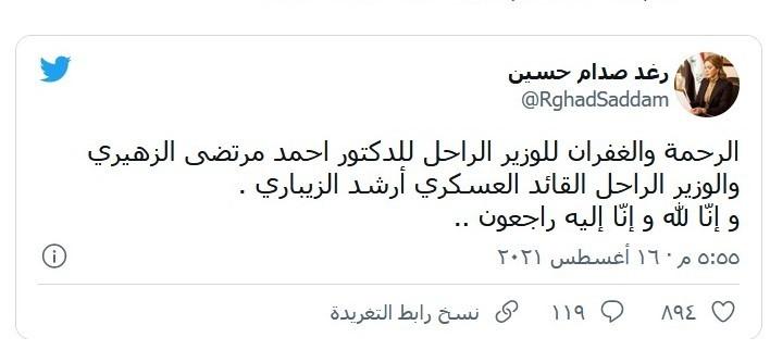 الإعلان عن وفاة وزيرين في عهد حكم صدام حسين