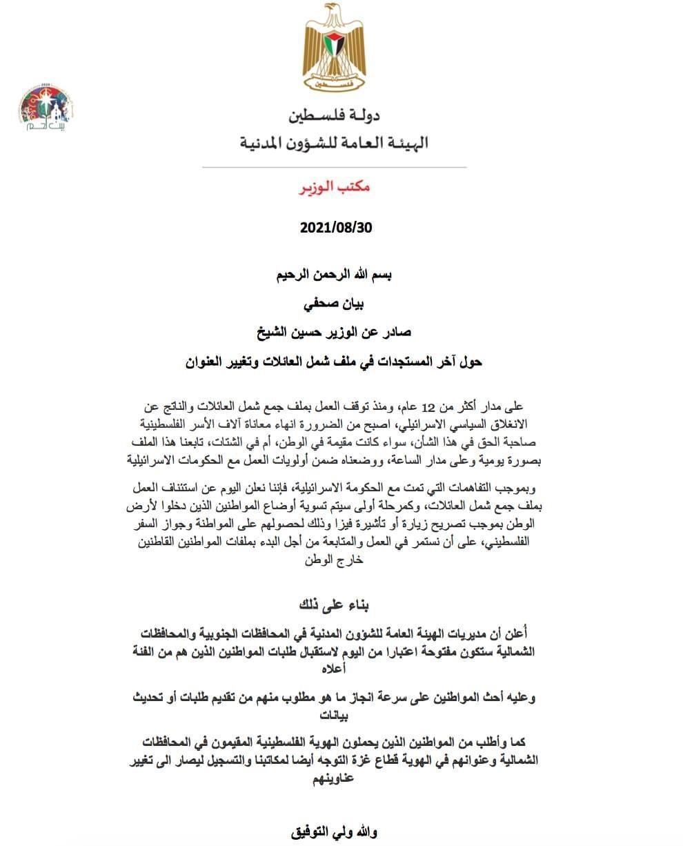 الشيخ يُصدر بياناً توضيحياً بشأن اتفاق جمع شمل العائلات الفلسطينية