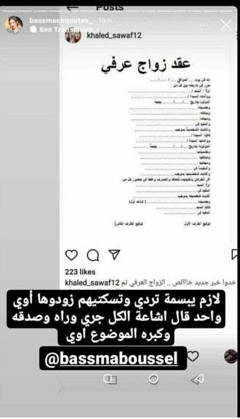 """شاهدوا: النجم """"تامر حسني"""" يخون """"بسمة بوسيل"""" مجددًا"""