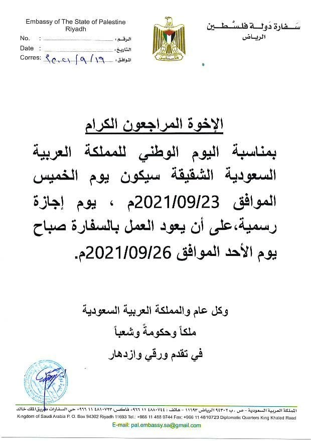 سفارة فلسطين لدى السعودية: يوم الخميس المقبل إجارة رسمية