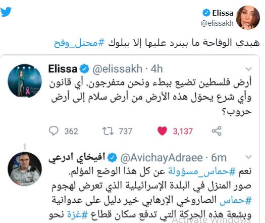"""شاهد: الفنانة اللبنانية """"إليسا"""" تدعم إسرائيل والجمهور في صدمة"""