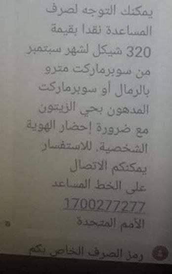 شاهد.. بدء صرف المنحة القطرية للأسر المتعففة في قطاع غزة