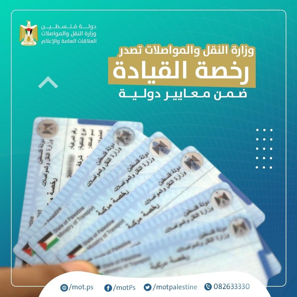 شاهد.. النقل بغزة تصدر بطاقة رخص قيادة ومركبات جديدة