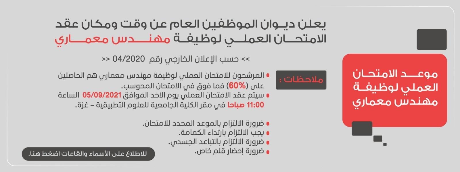 """ديوان الموظفين بغزّة يُعلن موعد الامتحان العملي لوظيفة """"مهندس معماري"""""""