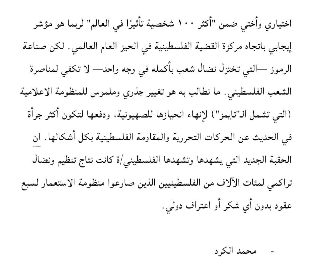 شاهد: رد محمد الكرد على اختياره وشقيقته ضمن أكثر 100 شخصية مؤثّرة حول العالم