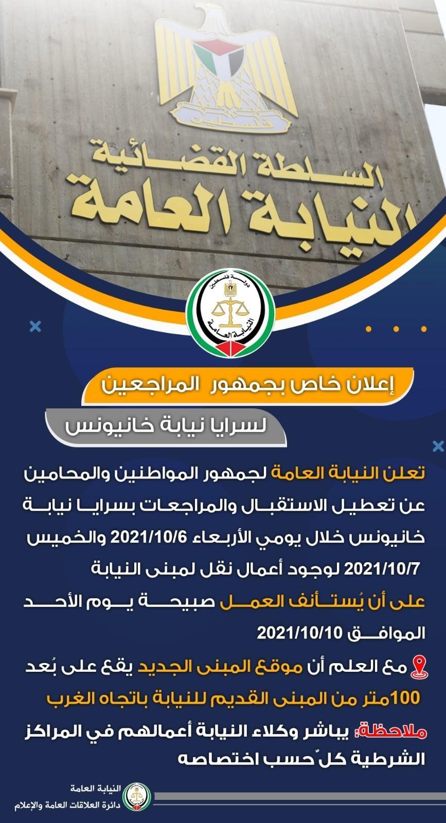 النيابة العامة بغزة تُعلن تعطيل الاستقبال والمراجعات في سرايا خانيونس مؤقتًا